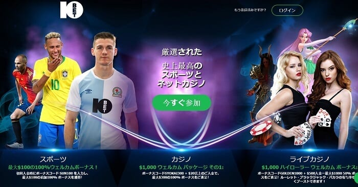 10 bet Japan