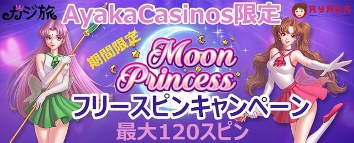 カジ旅 Moon Princessフリースピンキャンペーン