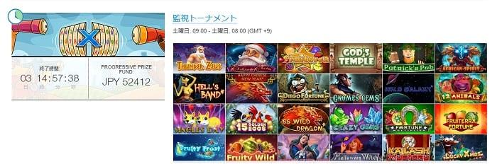 Casino-Xの監視トーナメント