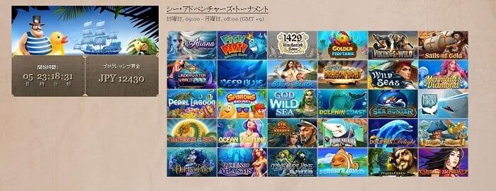 ジョイカジノ sea adventures tournament