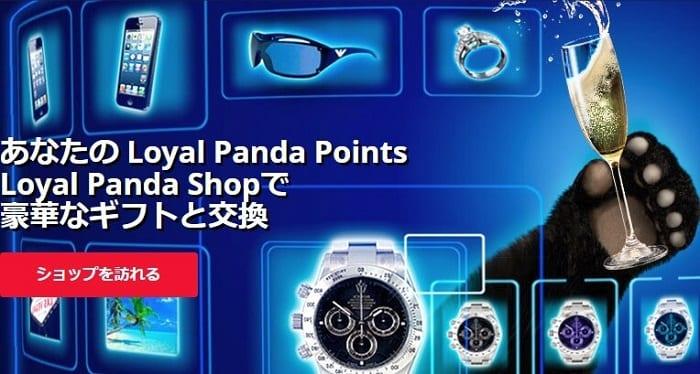 ロイヤルパンダカジノ(Royal Panda)の賞品