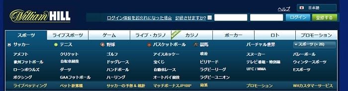 William Hill Japan