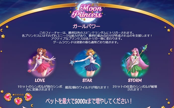 Moon Princess ガールパワー
