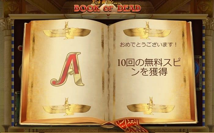 Book of Dead フリースピン