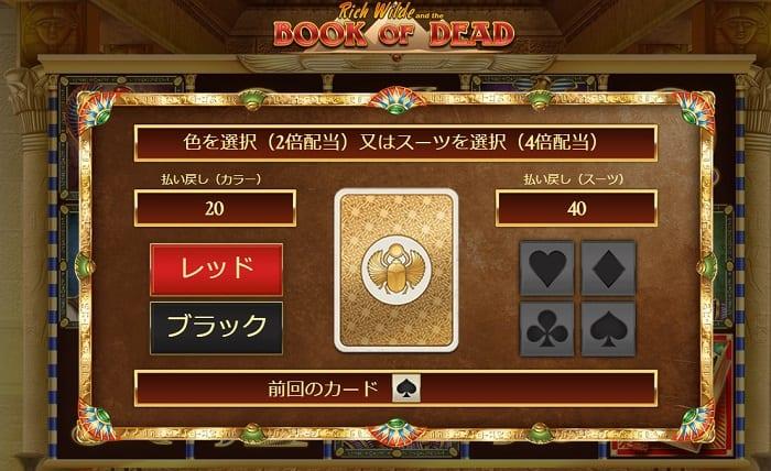 Book of Dead ギャンブル・フィーチャー
