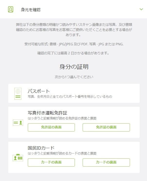 ecoPayz 身分証明書のアップロード