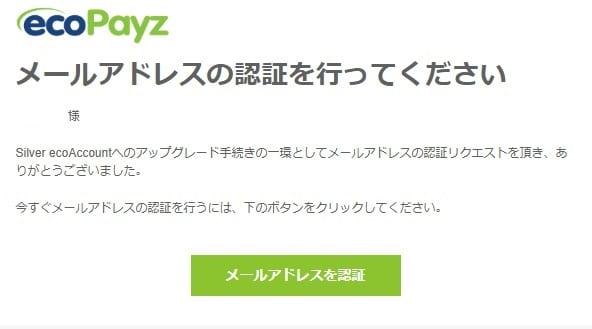 ecoPayz メールアドレスの認証