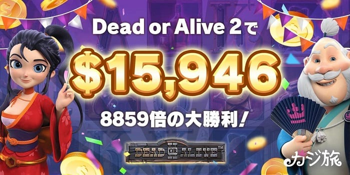 Dead or Alive 2 カジ旅で大当たり
