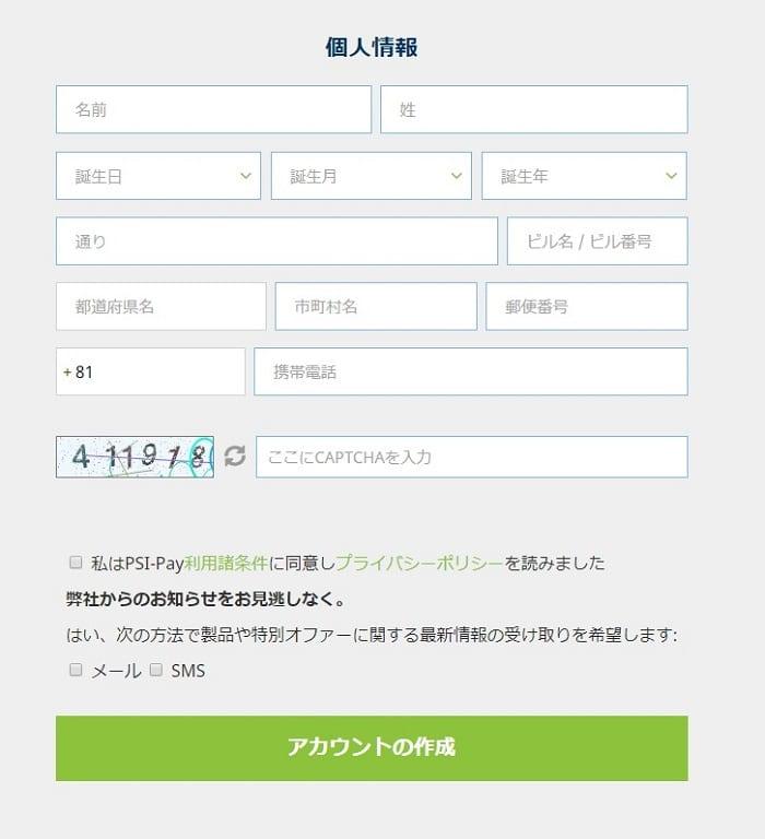 ecoPayz 個人情報の入力