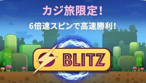 Blitz機能