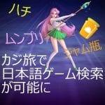 カジ旅の日本語ゲーム検索機能
