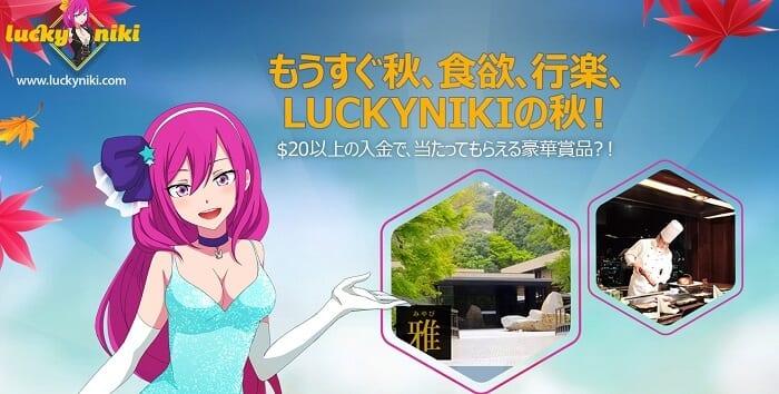LuckyNikiの秋 抽選会