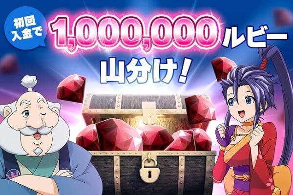casitabi-million-ruby-campaign