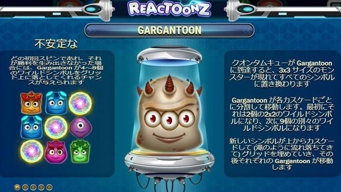 Gargantoon (ガーガントゥーン)