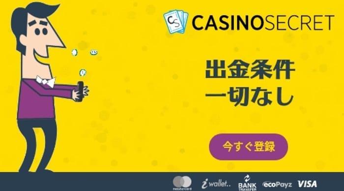Casino Secret 出金条件一切なし