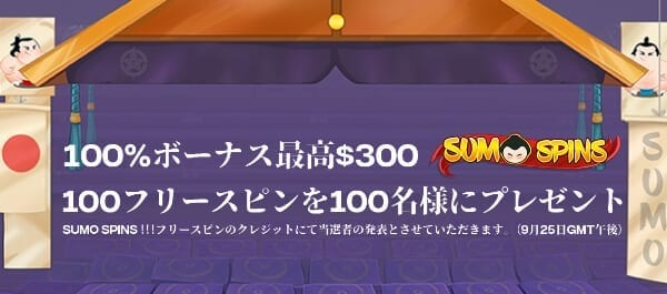 Sumo Spin Banner