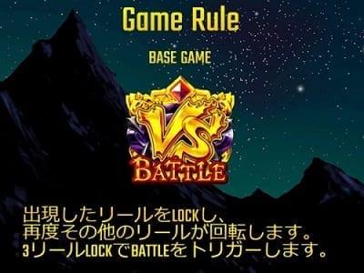 VS BATTLE スキャッターシンボル
