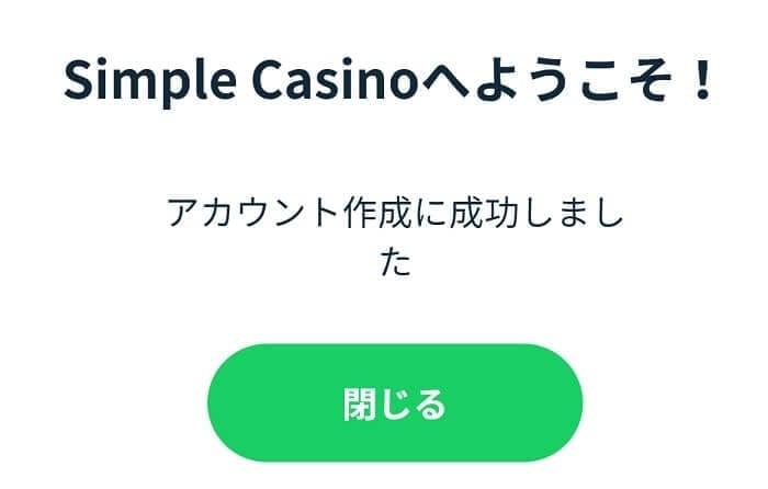 Simple Casino アカウント作成成功