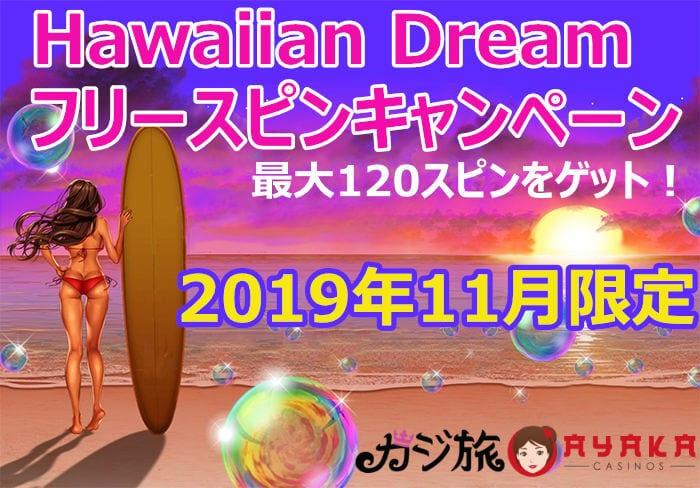 Hawaiian Dreamフリースピンキャンペーン
