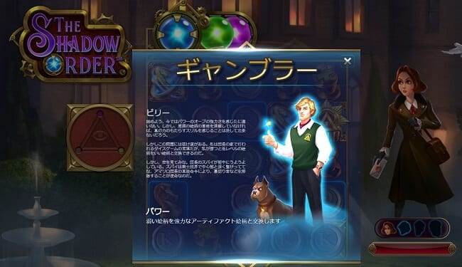 the shadow order game image 2