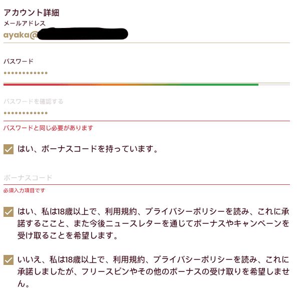 アカウント詳細