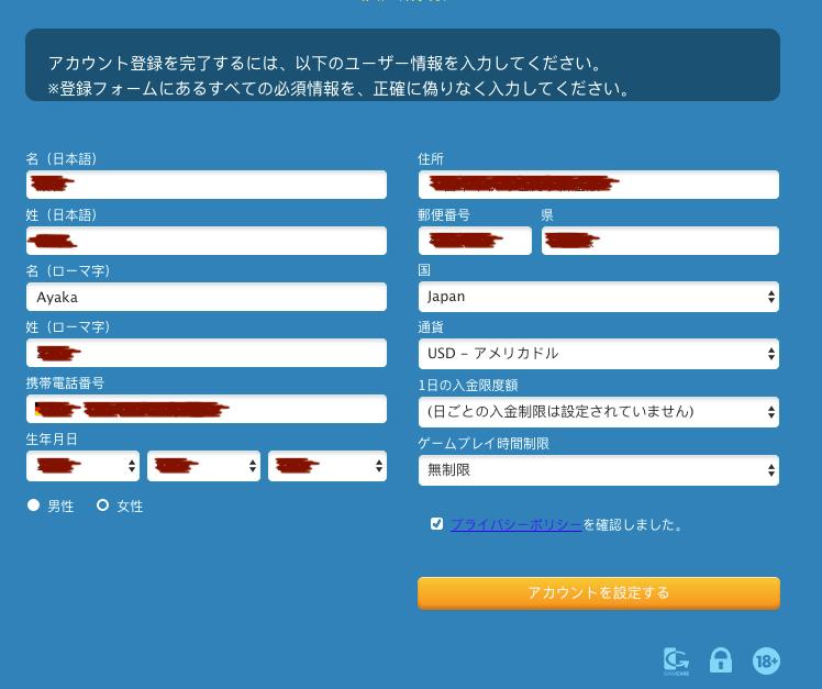 アカウント情報の入力