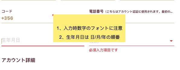 アカウント情報