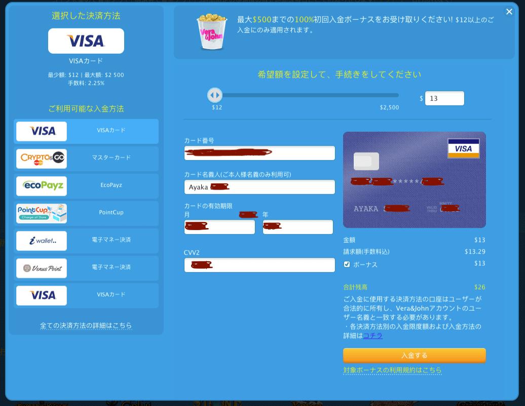 カード情報を入力