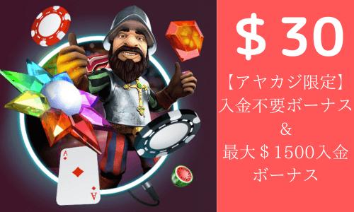 チェリーカジノへの新規登録者に$30の入金不要ボーナス