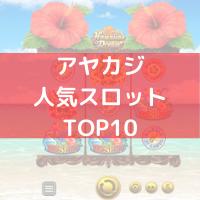 今勝てる人気スロット 10選 【2021年9月】| オンラインカジノ スロットランキング