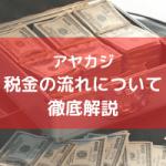 アヤカジ-税金の流れについて-徹底解説 banner