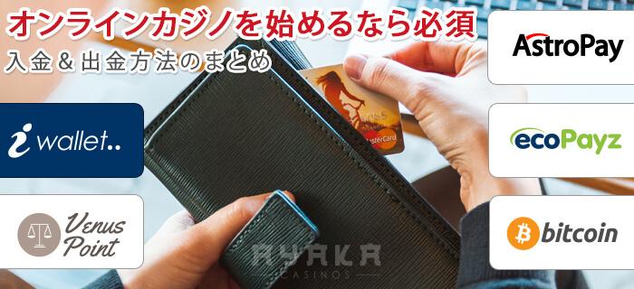 オンラインカジノ 基本の支払い方法