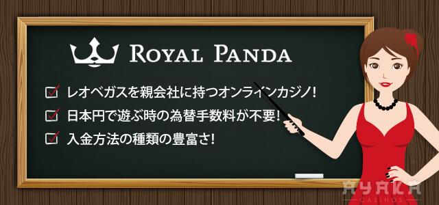ロイヤルパンダのおすすめポイント