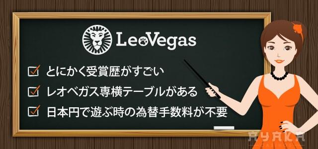 モバイルカジノの王様レオベガス