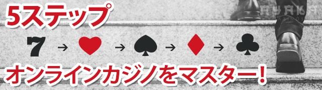 オンラインカジノをマスター