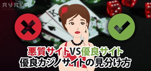 オンラインカジノ 優良サイトVS悪質サイト