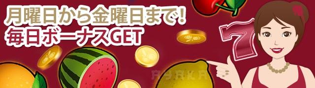 チェリーカジノ毎日開催キャンペーン