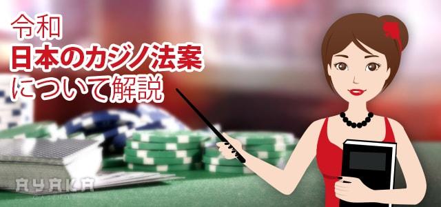 令和のカジノ法案