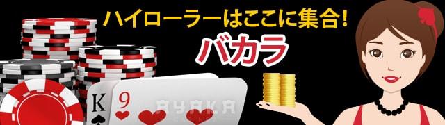 オンラインカジノ バカラ
