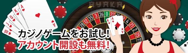 カジノゲーム お試し