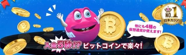 ベラジョンカジノ仮想通貨