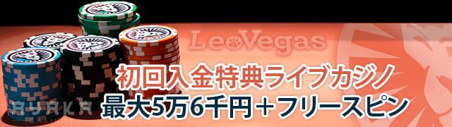 レオベガス 初回入金特典ライブカジノ